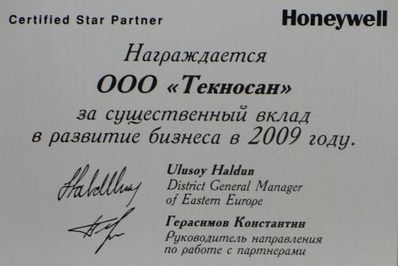 Award-Honeywell-2009