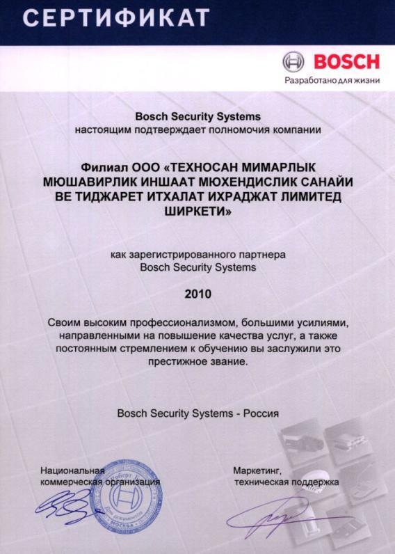 Certificate-Bosch-2010