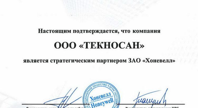 Сертификат партнерства - Honeywell